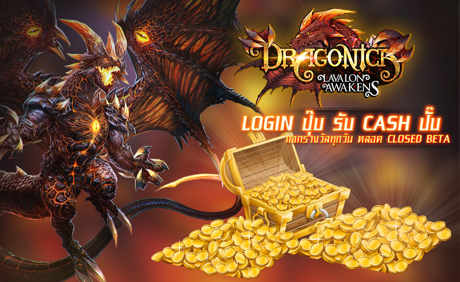 Dragonica-cbt-event_8