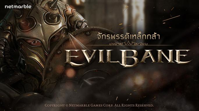 EvilBane-cover