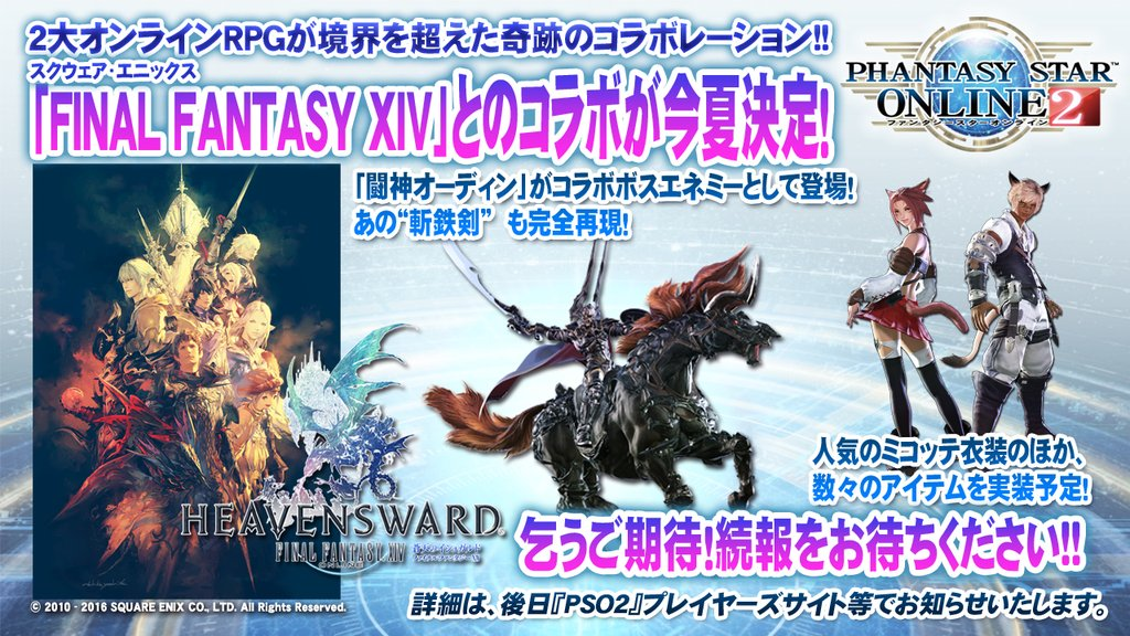 PSO2-and-FFXIV-collab