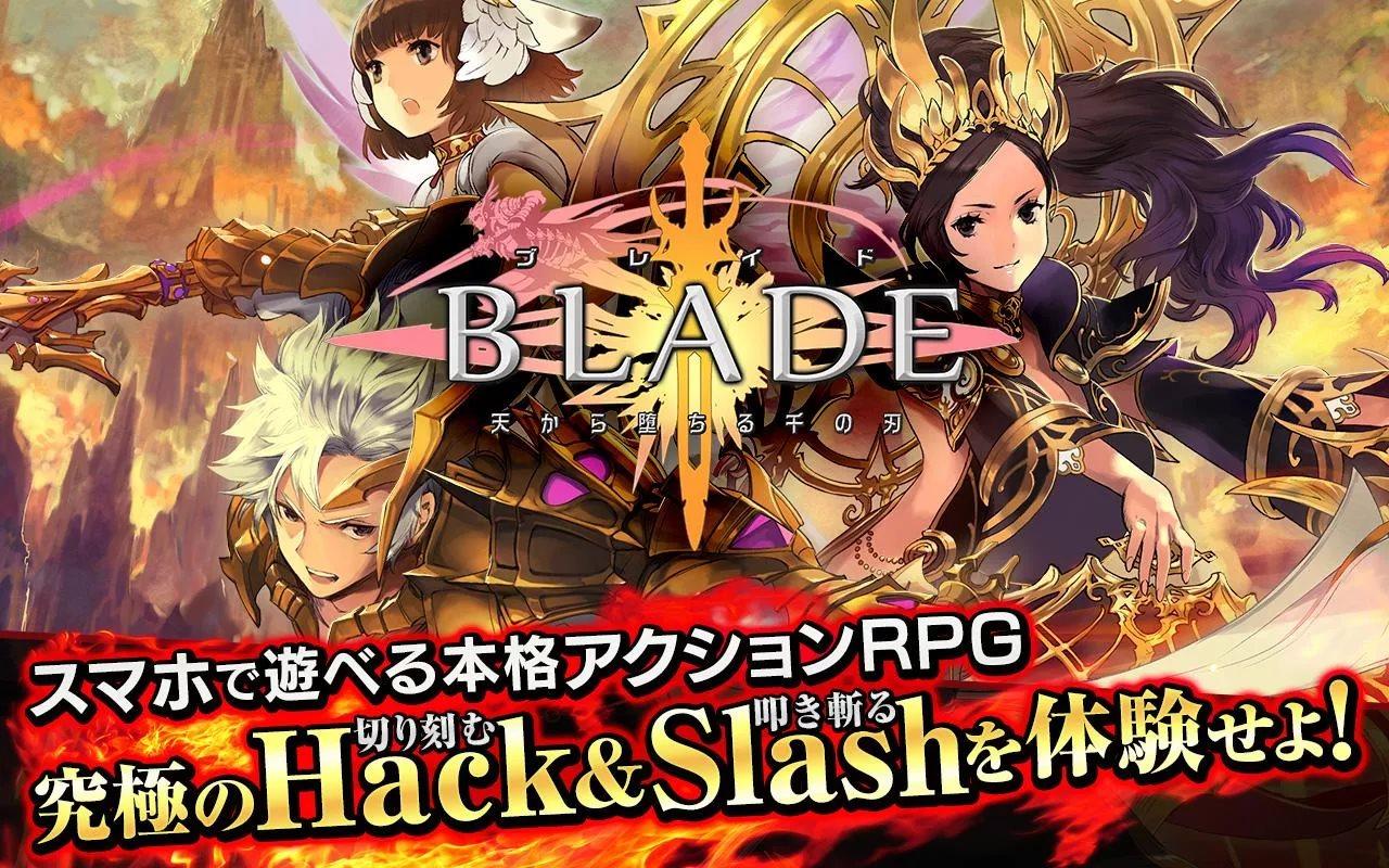 02872100014615684037335_Blade_Japan_main