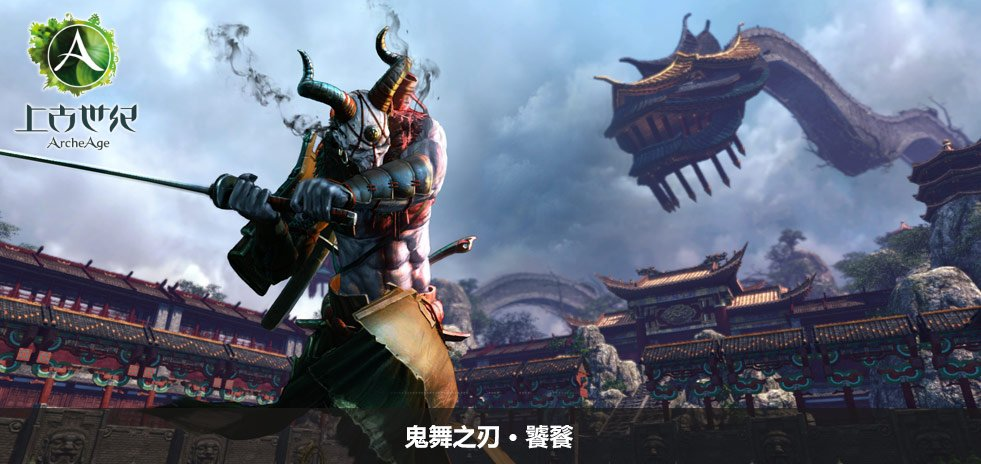 ArcheAge-China-Court-of-Feasts-boss-1