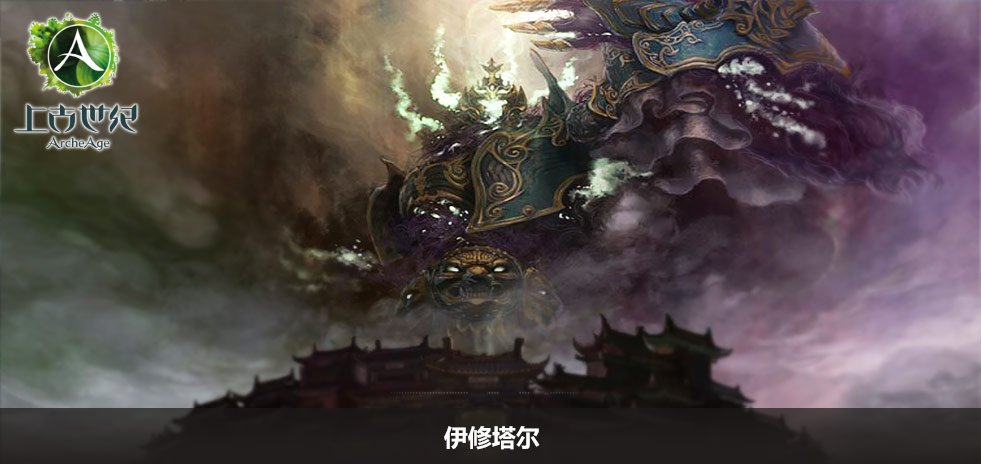 ArcheAge-China-Court-of-Feasts-boss-4