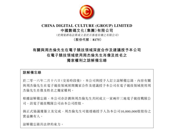 China-Digital-Culture-Group-Jay-Chou-signing-press-release