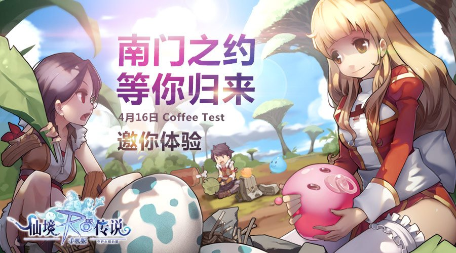 Ragnarok-Mobile-Coffee-Test