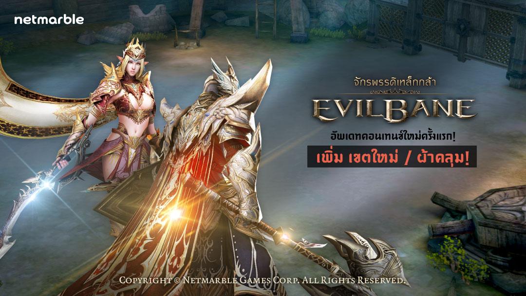 EvilBane-cover2