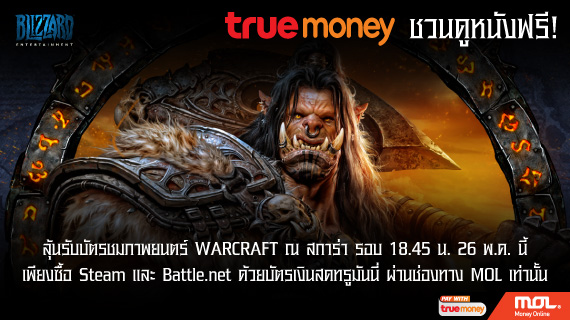 warcraft_the_movie_MOL_web_570x320