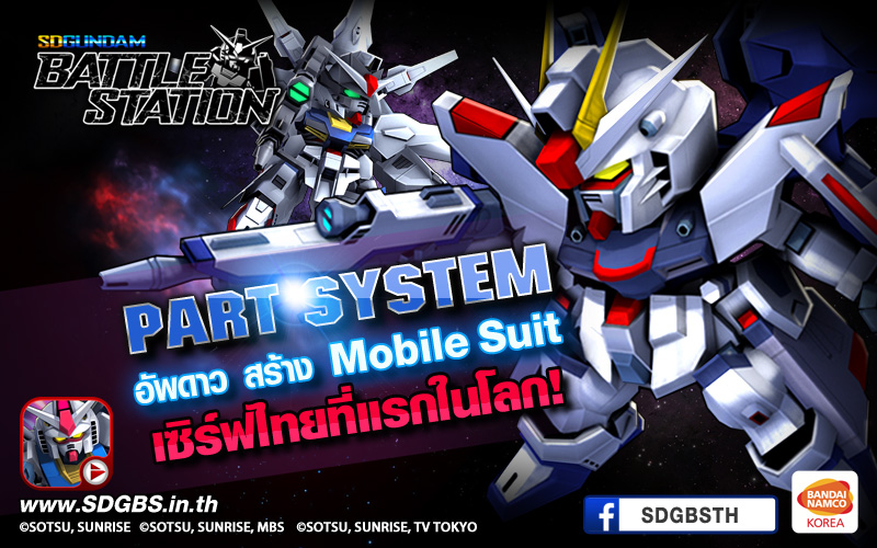 SD-Gundam-Battle-Station-cover
