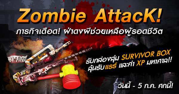 28_zombieattack