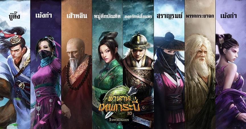 3-Swordsmen-2