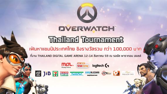 OverWatch-Thailand-Tournament-Mol