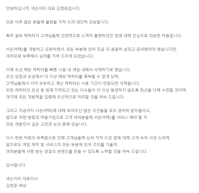 Sudden-Attack-2-CEO-apology-letter