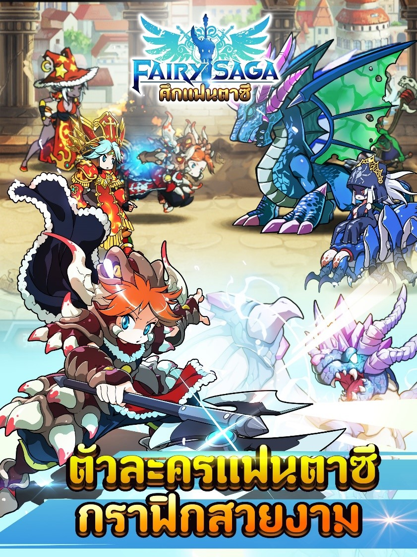 fairy-saga-rpg-slg-1