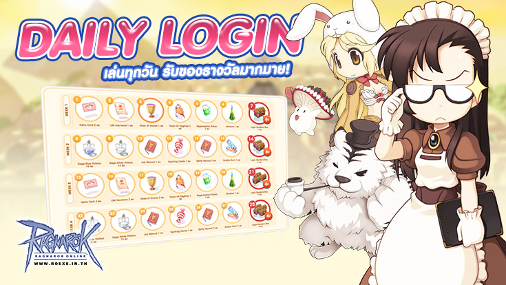 01.dailylogin-aug