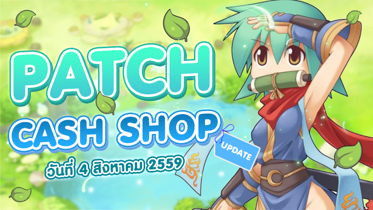 10.PatchUpdate0804