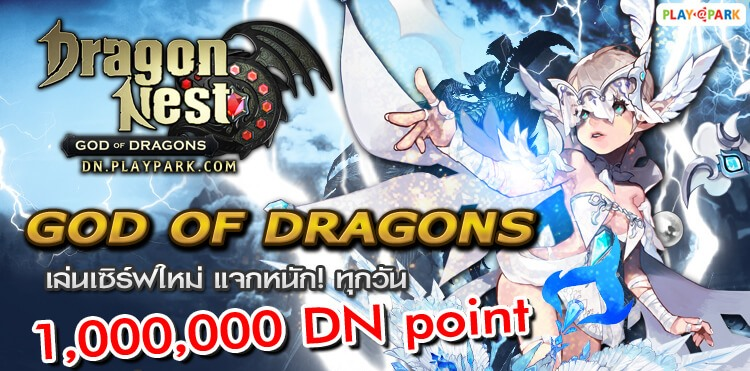 dragon-nest-big-30m