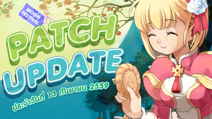 01-patchupdate13sep