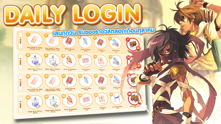 01-daily-loginoct-banner