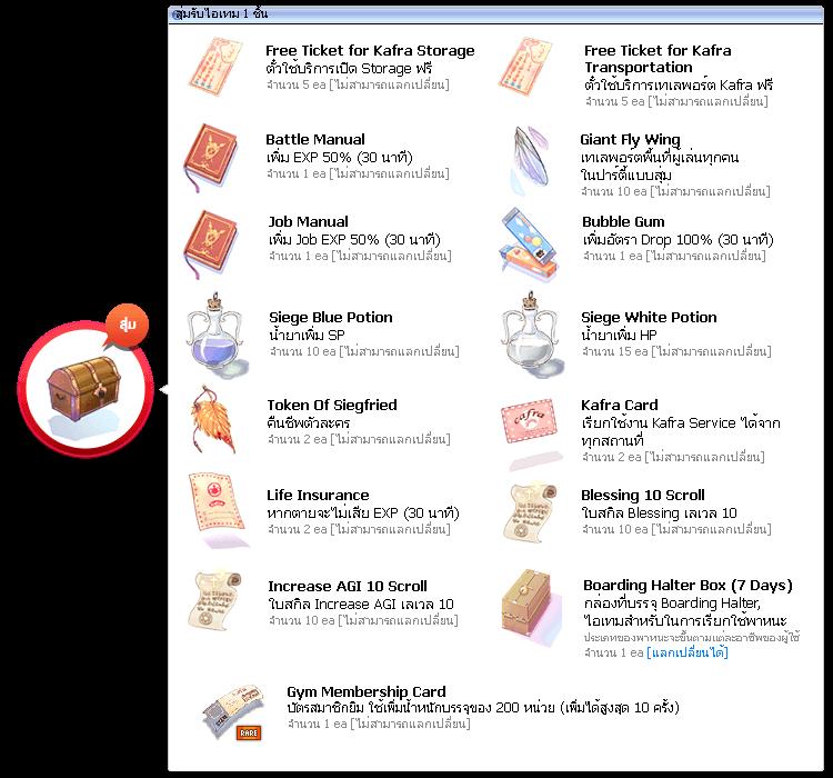 09-dailylogin-randomitem