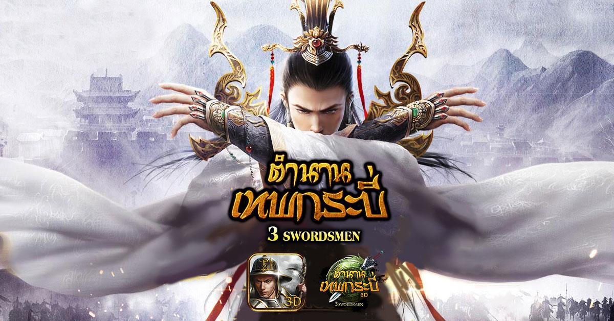 3-swordsmen