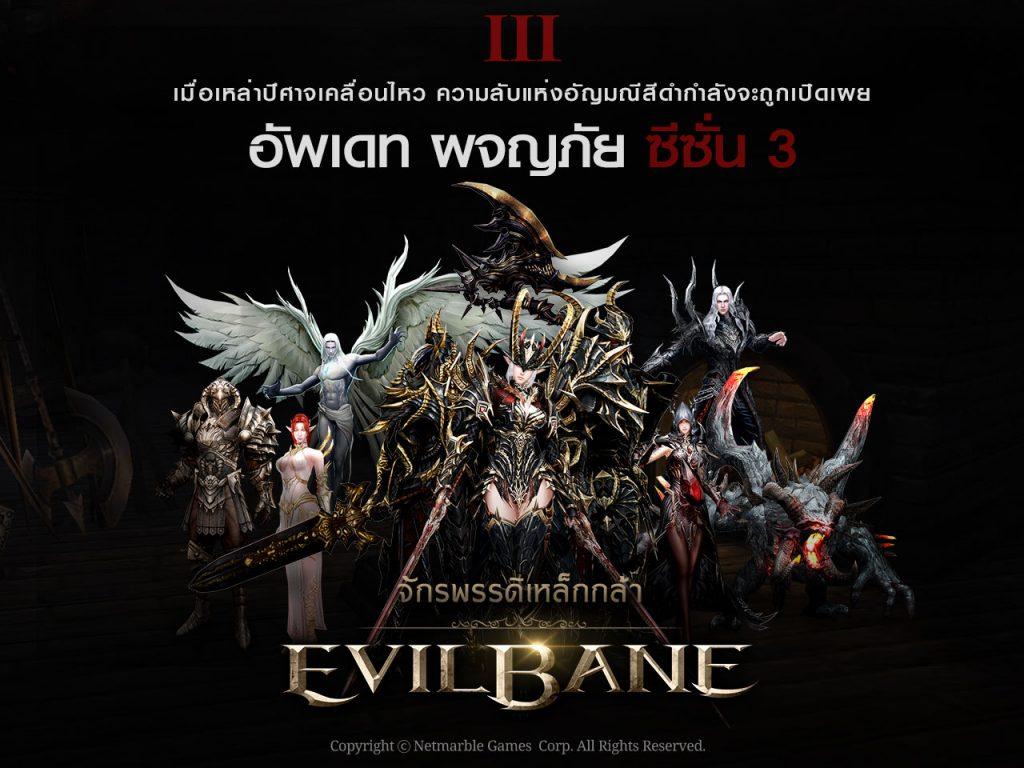 evilbane-season3