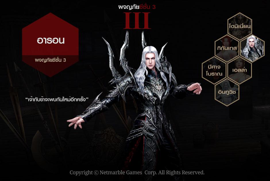evilbane-season3-4