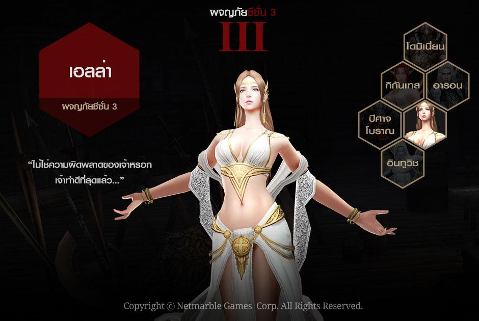 evilbane-season3-5