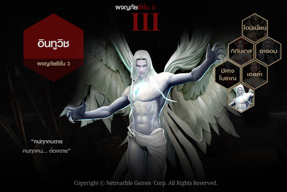 evilbane-season3-6