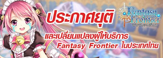 fantasy-frontier-5