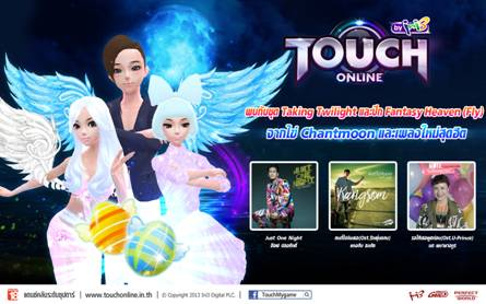 touch-online
